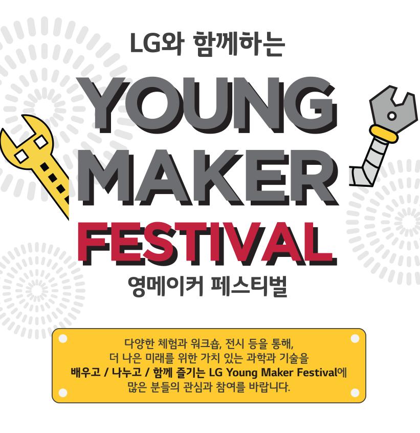 과천과학관 LG 영메이커 페스티벌